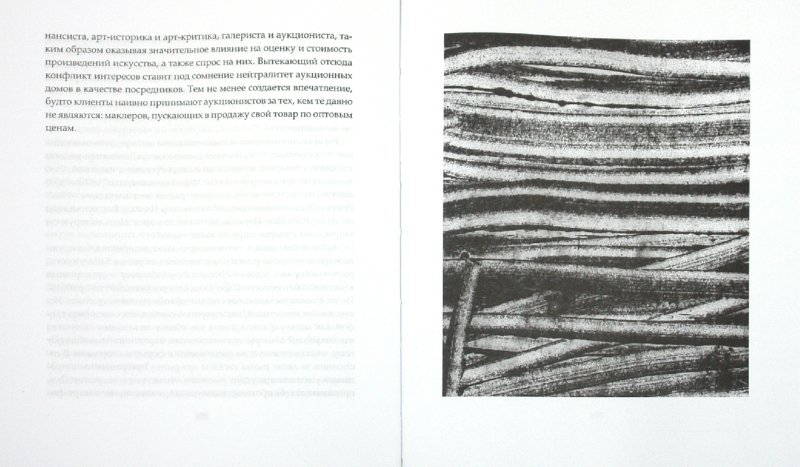 Иллюстрация 1 из 7 для Продано! Искусство и деньги - Пирошка Досси | Лабиринт - книги. Источник: Лабиринт