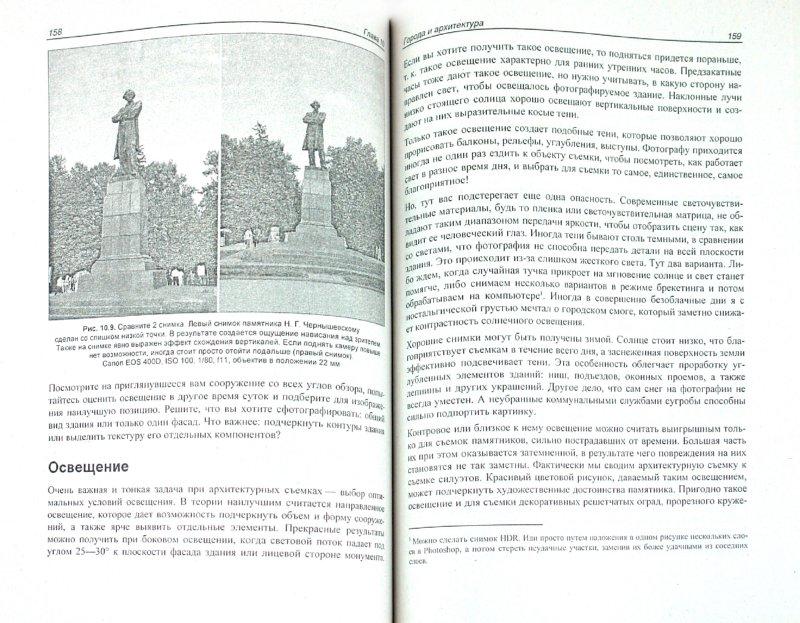 Иллюстрация 1 из 12 для Приемы фотосъемки цифровой камерой (+комплект) - Павел Данилов | Лабиринт - книги. Источник: Лабиринт