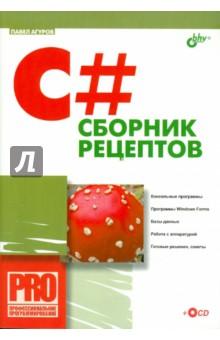 C#. Сборник рецептов (+ CD) агуров п в asp net сборник рецептов cd