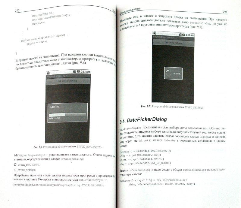 Иллюстрация 1 из 11 для Google Android: программирование для мобильных устройств (+ CD) - Алексей Голощапов   Лабиринт - книги. Источник: Лабиринт