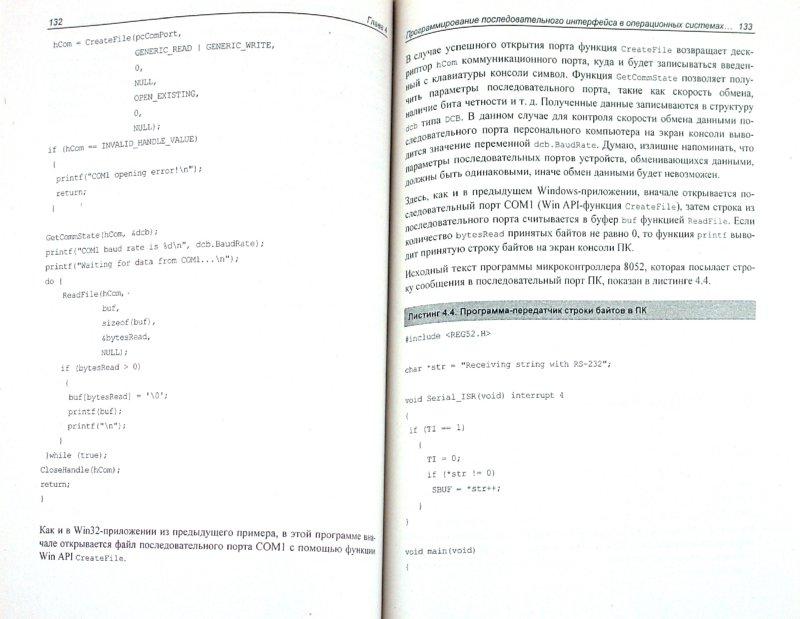 Иллюстрация 1 из 9 для Программирование последовательных интерфейсов (+ CD) - Юрий Магда   Лабиринт - книги. Источник: Лабиринт