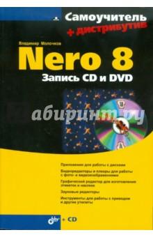 Nero 8. Запись CD и DVD (+ CD)
