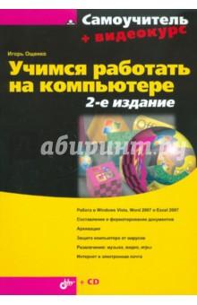 Учимся работать на компьютере (+ видеокурс на CD) компьютер энциклопедия 2 cd с видеокурсом