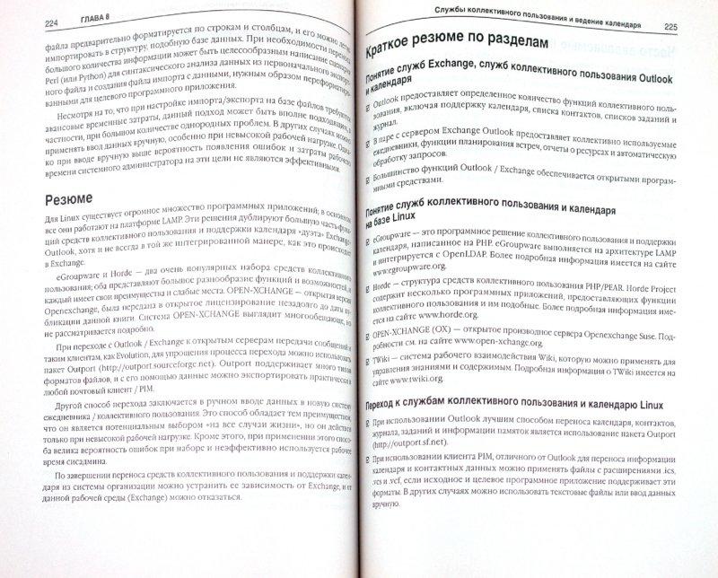 Иллюстрация 1 из 11 для Переход с Windows на Linux. (+комплект) | Лабиринт - книги. Источник: Лабиринт
