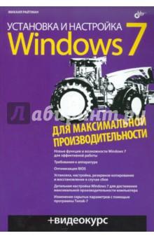 Установка и настройка Windows 7 для максимальной производительности (+CD)