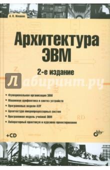 Архитектура ЭВМ. Учебное пособие (+ CD) криптографические методы защиты информации лабораторный практикум учебное пособие cd