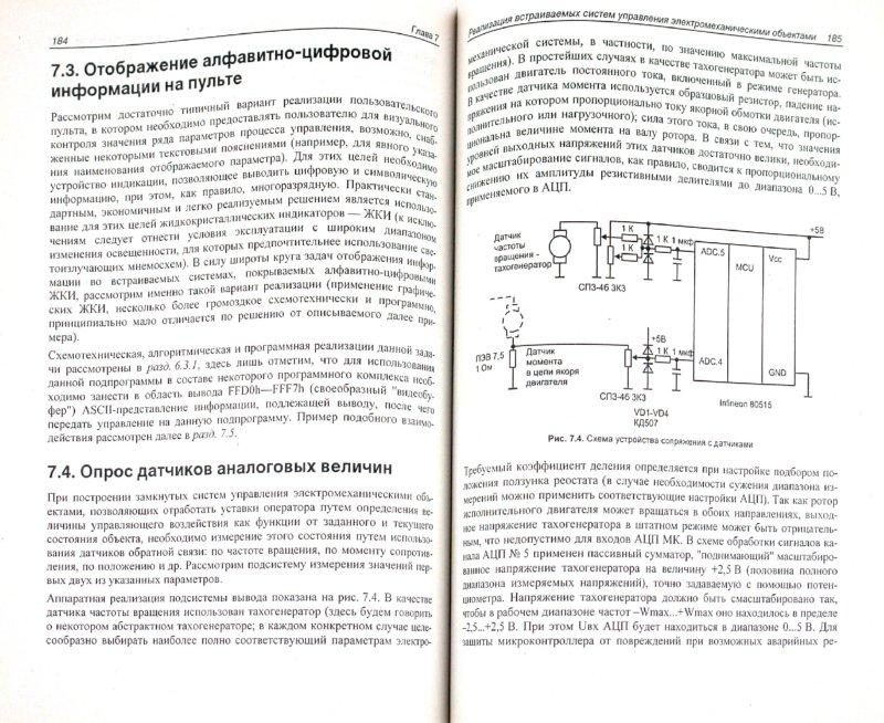Иллюстрация 1 из 11 для Микроконтроллеры. Разработка встраиваемых приложений (+ CD) - Алексей Васильев | Лабиринт - книги. Источник: Лабиринт