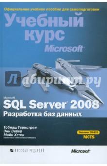 Microsoft SQL Server 2008. Разработка баз данных. Учебный курс Microsoft (+CD) книги эксмо microsoft sql server 2012 основы t sql