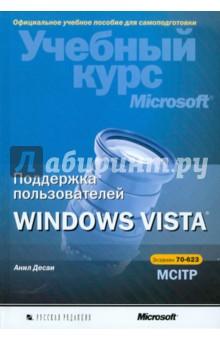 Поддержка пользователей Windows Vista. Учебный курс Microsoft (+ CD) windows vista трюки и эффекты cd