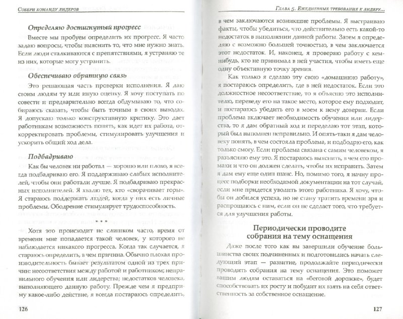 Иллюстрация 1 из 11 для Собери команду лидеров - Джон Максвелл | Лабиринт - книги. Источник: Лабиринт