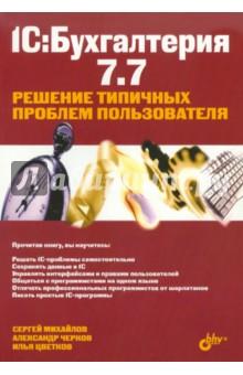 1С: Бухгалтерия 7.7. Решение типичных проблем пользователя 1 с бухгалтерия 8