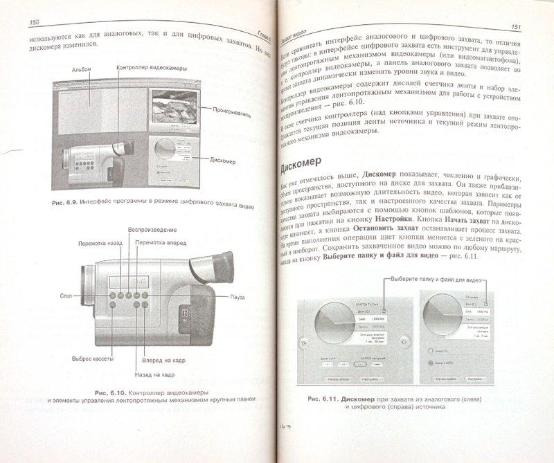 Иллюстрация 1 из 16 для Pinnacle Studio Plus. Основы видеомонтажа на примерах - Владимир Молочков   Лабиринт - книги. Источник: Лабиринт