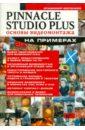Молочков Владимир Петрович Pinnacle Studio Plus. Основы видеомонтажа на примерах