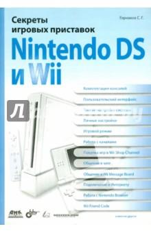 Секреты игровых приставок Nintendo DS и Wii аксессуары для20игровых приставок
