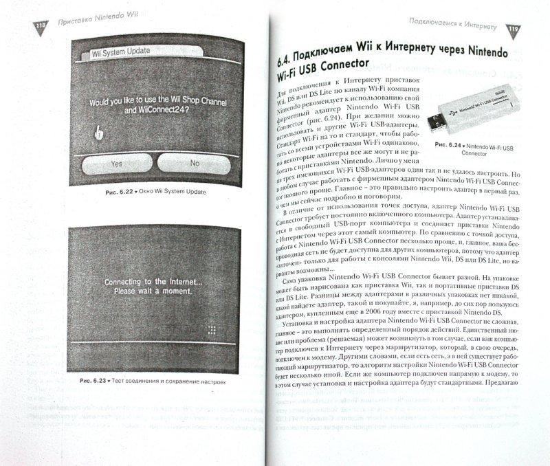 Иллюстрация 1 из 9 для Секреты игровых приставок Nintendo DS и Wii - Станислав Горнаков | Лабиринт - книги. Источник: Лабиринт