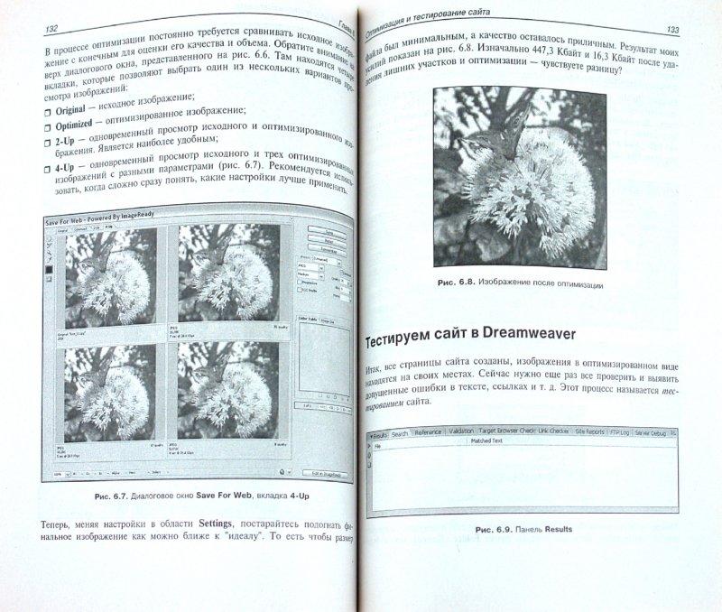 Иллюстрация 1 из 16 для Создай свой СУПЕР-САЙТ в Dreamweaver 8 - Ольга Морозова   Лабиринт - книги. Источник: Лабиринт
