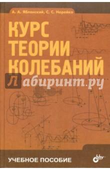 Курс теории колебаний надежность технических систем учебное пособие
