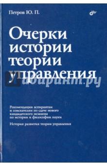 Очерки истории теории управления зеркала с электроприводом в волгограде