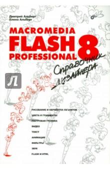 Macromedia Flash Professional 8.Справочник дизайнера