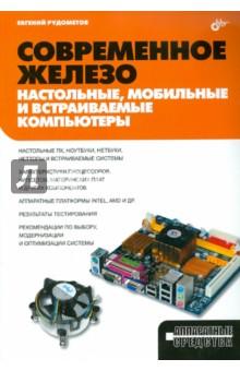 Современное железо: настольные, мобильные и встраиваемые компьютеры