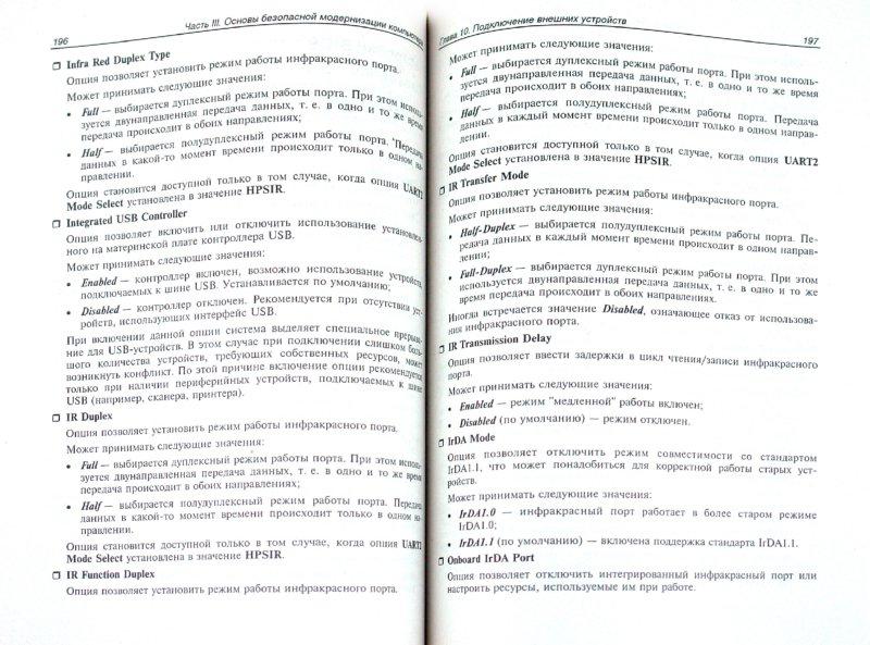 Иллюстрация 1 из 11 для BIOS - Антон Трасковский | Лабиринт - книги. Источник:                 Это фотография идентичного издания. Проверено редакцией