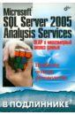 Бергер А. Б., Горбач Ирина Microsoft SQL Server 2005 Analysis Services. OLAP и многомерный анализ данных