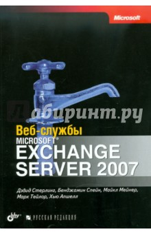 Веб-службы Microsoft Exchange Server 2007 barry gerber mastering microsoft exchange server 2003