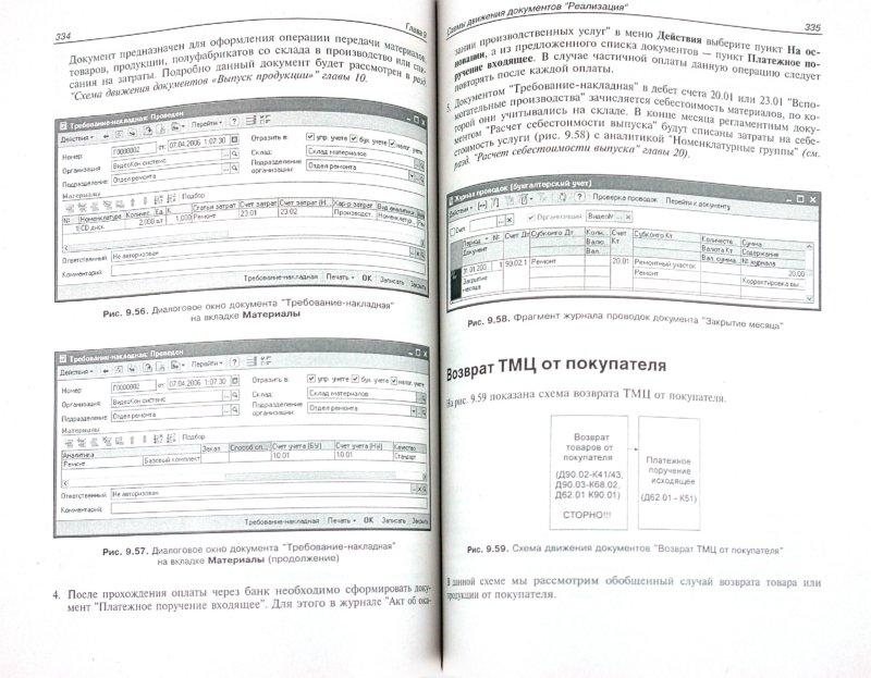 Иллюстрация 1 из 14 для 1С: Предприятие 8.0.  Управление производственным предприятием. Секреты работы - Рязанцева, Рязанцев | Лабиринт - книги. Источник: Лабиринт