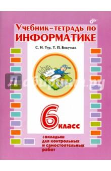 Учебник-тетрадь по информатике для 6 класса + вкладыш для контрольных и самостоятельных работ