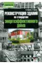 Габриель Инго, Ладенер Хайнц Реконструкция зданий по стандартам энергоэффективности дома