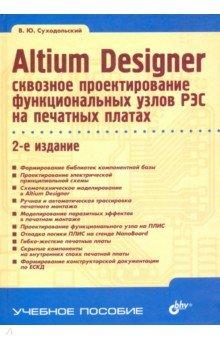 Altium Designer: проектирование функциональных узлов РЭС на печатных платах в ю суходольский altium designer сквозное проектирование функциональных узлов рэс на печатных платах 2 е издание