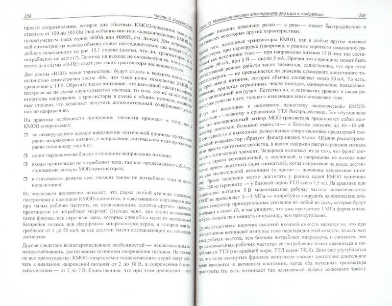 Иллюстрация 1 из 11 для Занимательная электроника - Юрий Ревич | Лабиринт - книги. Источник: Лабиринт