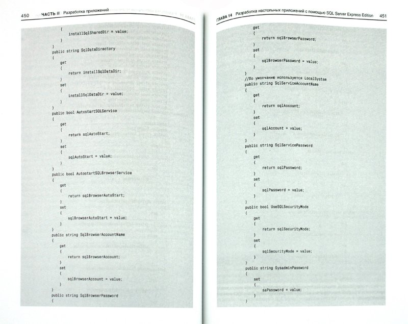 Иллюстрация 1 из 11 для Разработка приложений на основе Microsoft SQL Server 2005. Мастер-класс - Браст, Форте | Лабиринт - книги. Источник: Лабиринт