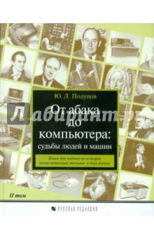 От абака до компьютера. Судьбы людей и машин. Книга для чтения. В 2-х томах. Том 2