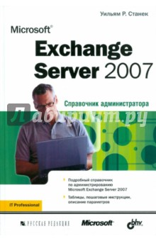 Microsoft Exchange Server 2007. Справочник администратора barry gerber mastering microsoft exchange server 2003