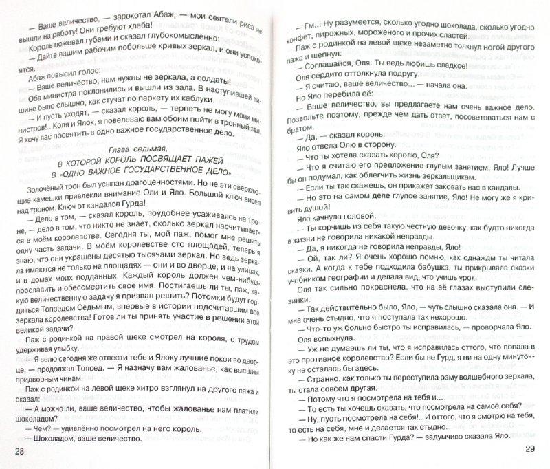 Иллюстрация 1 из 10 для Королевство кривых зеркал - Виталий Губарев | Лабиринт - книги. Источник: Лабиринт