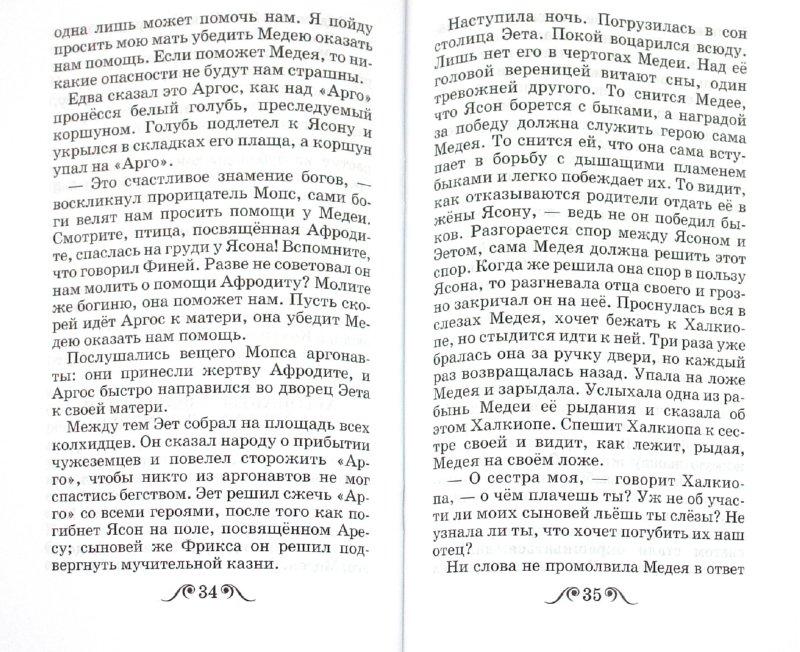 Иллюстрация 1 из 6 для Аргонавты - Николай Кун   Лабиринт - книги. Источник: Лабиринт
