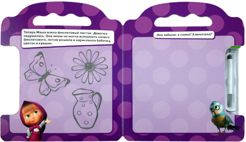 Иллюстрация 1 из 9 для Рисуем вместе с Машей! Книжка с волшебным маркером | Лабиринт - книги. Источник: Лабиринт