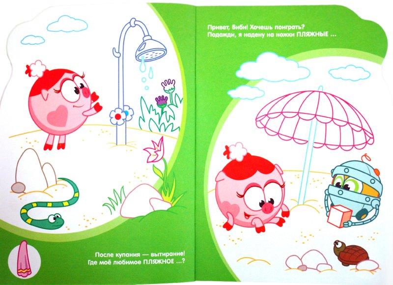 Иллюстрация 1 из 17 для Нюша. Раскраска с трафаретами №2 | Лабиринт - книги. Источник: Лабиринт
