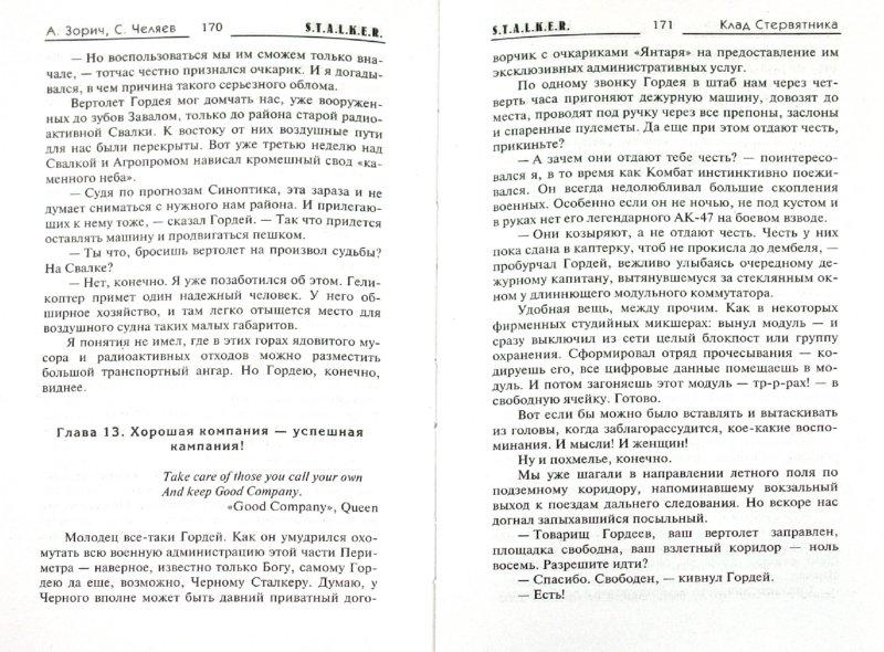 Иллюстрация 1 из 16 для Клад Стервятника - Зорич, Челяев | Лабиринт - книги. Источник: Лабиринт