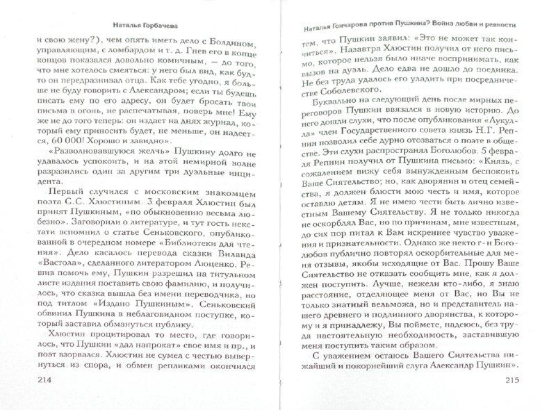 Иллюстрация 1 из 9 для Наталья Гончарова против Пушкина? - Наталья Горбачева   Лабиринт - книги. Источник: Лабиринт