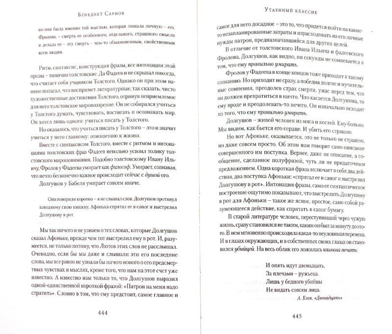 Иллюстрация 1 из 9 для Если бы Пушкин… - Бенедикт Сарнов | Лабиринт - книги. Источник: Лабиринт