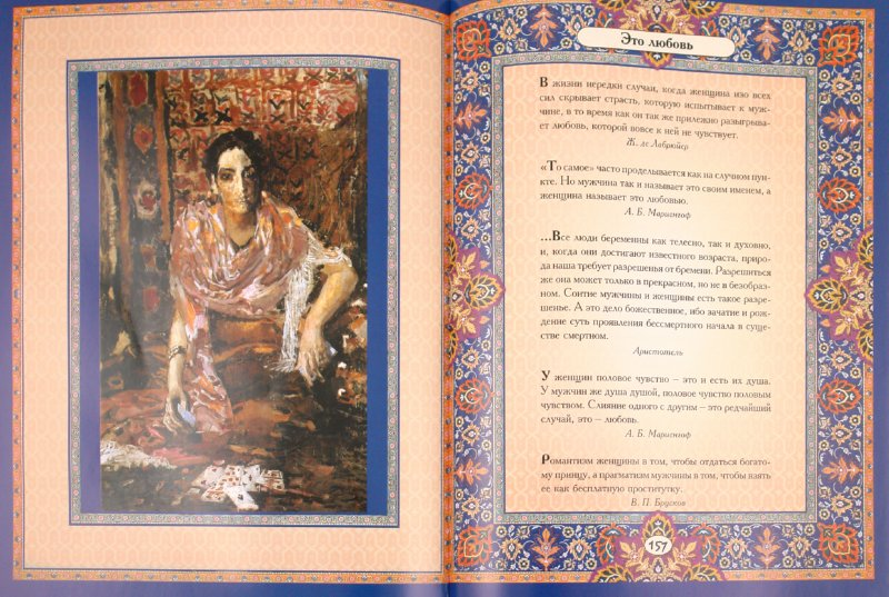 Иллюстрация 1 из 13 для Мужчины о женщинах и о любви - Кожевников, Линдберг | Лабиринт - книги. Источник: Лабиринт