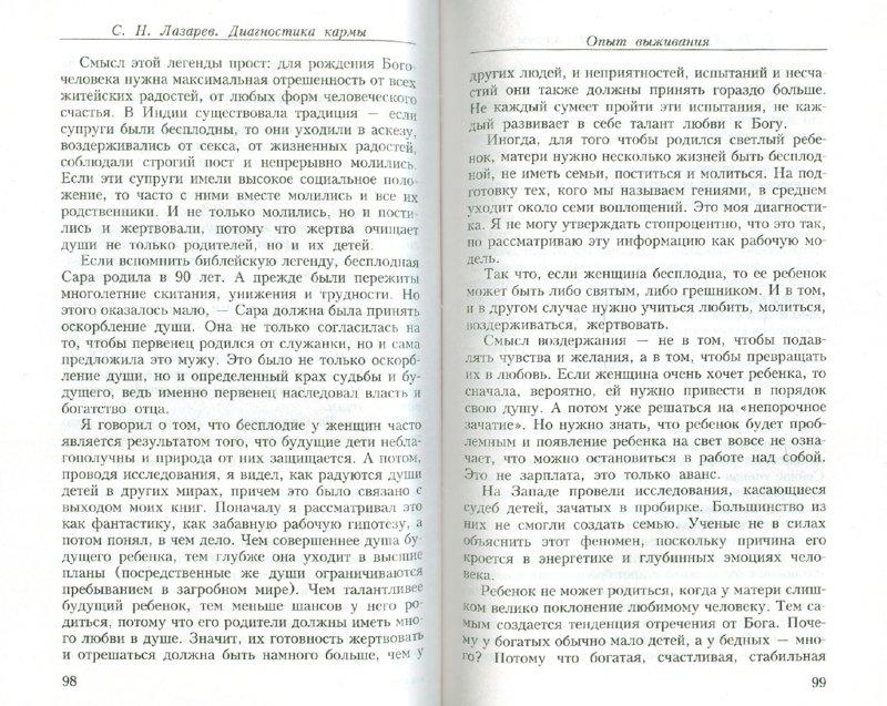 Иллюстрация 1 из 4 для Диагностика кармы (вторая серия). Опыт выживания. Часть 2 - Сергей Лазарев | Лабиринт - книги. Источник: Лабиринт