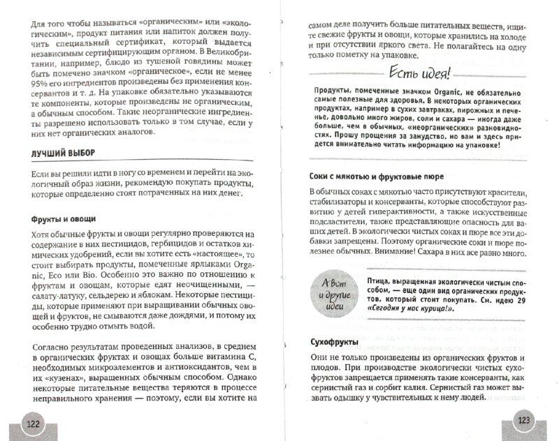 Иллюстрация 1 из 5 для Правильное питание для маленьких гурманов - Мэнди Фрэнсис   Лабиринт - книги. Источник: Лабиринт