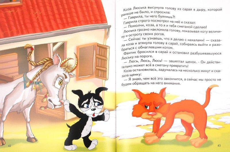 Иллюстрация 1 из 9 для Сказки кота Гаврилы - Алексей Шевченко | Лабиринт - книги. Источник: Лабиринт