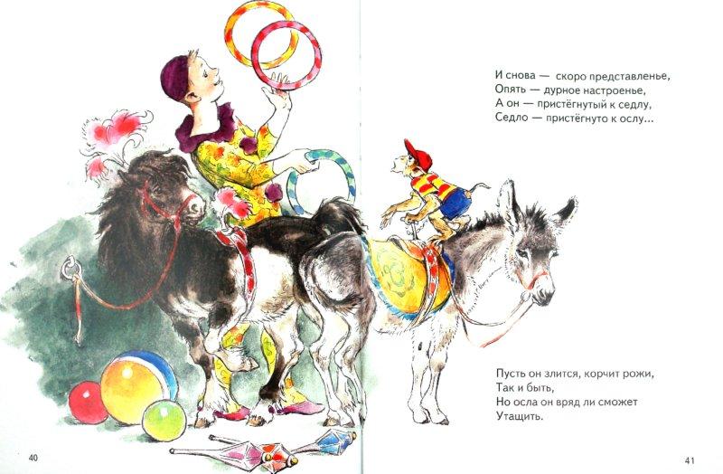 Иллюстрация 1 из 54 для Цирк - Владимир Черноглазов | Лабиринт - книги. Источник: Лабиринт