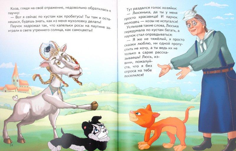 Иллюстрация 1 из 8 для Сказки щенка Фантика - Алексей Шевченко | Лабиринт - книги. Источник: Лабиринт