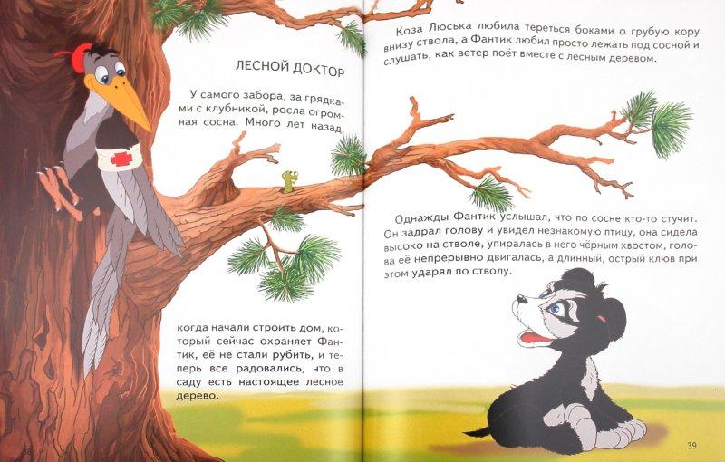 Иллюстрация 1 из 10 для Сказки козы Люськи - Алексей Шевченко | Лабиринт - книги. Источник: Лабиринт