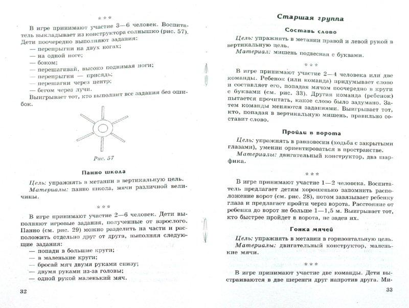 Иллюстрация 1 из 6 для Игры для дошкольников с использованием нетрадиционного оборудования - Дыбина, Дыбина, Рахманова, Бартошевич | Лабиринт - книги. Источник: Лабиринт